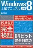 Windows 8上級マニュアル[上巻]