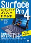 ポケット百科 Surface Pro 4 知りたいことがズバッとわかる本
