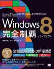 Windows8完全制覇パーフェクト