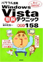 (仮題)パワフル活用Windows Vista 剛腕テクニック〈厳選技150+〉