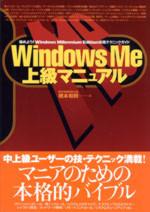 Windows Me上級マニュアル―極めよう!Windows Millennium Edition実践テクニックガイド