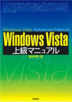 Windows Vista上級マニュアル