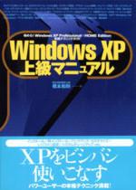 WindowsXP 上級マニュアル