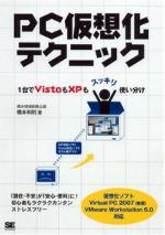 PC仮想化テクニック 1台でVistaもXPもスッキリ使い分け
