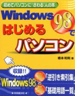 Windows98ではじめるパソコン