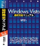 Windows Vista最終完全マニュアル 永久保存版