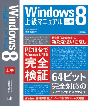Windows 8上級マニュアル[上巻]:Windows 8を極める!!