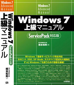 Windows 7 上級マニュアル ServicePack対応版