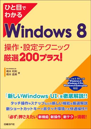 ひと目でわかるWindows 8 操作・設定テクニック厳選200プラス![64bit&32bit&全エディション完全対応]