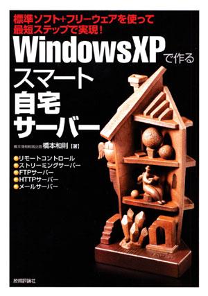 iWindows XPで作る スマート自宅サーバー』PDFファイル無償公開