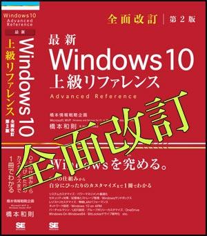 最新 [全面改訂] Windows 10上級リファレンス 第2版