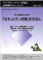 リスクモンスター会報誌夏号 橋本和則著 セキュリティ対策
