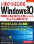 いまからはじめるWindows 10 ダウンロード版