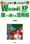 WindowsXP+日本語入力 誰でも使える活用術