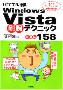パワフル活用Vista 剛腕テクニック〈厳選技158〉