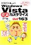 バリバリチューンVista 倍速カスタマイズ〈究極技163〉