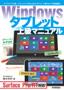 Windowsタブレット上級マニュアル Surface Pro/RT対応