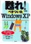 甦れ!ベタついたWindows XP