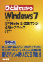 """ひと目でわかるWindows 7 """"XP Mode"""" & 仮想マシン活用テクニック"""
