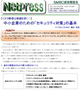 「SMBCコンサルティング Netpress」リスク軽視は破滅を招く!