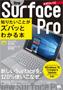 ポケット百科 New Surface Pro 知りたいことがズバッとわかる本