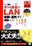 小さな会社のLAN構築・運用ガイド for Win7/Vista/XP(全OSサーバクライアント対応)