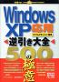 WindowsXP逆引き大全 応用・システムマネジメント編