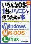 いろんなOSを1台のパソコンで使うための本マルチOS環境の作り方(マルチブートシステム入門)