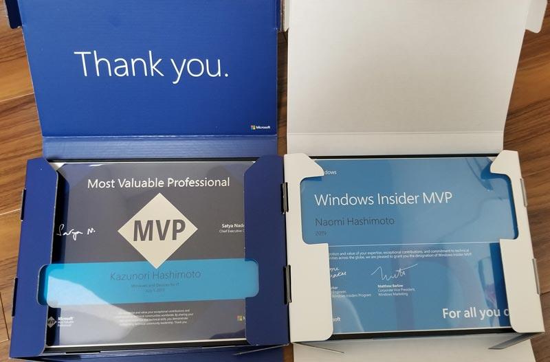 Microsoft MVP パッケージ と Windows Insider MVP パッケージ