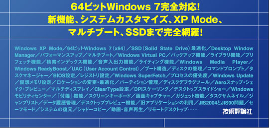Windows 7 上級マニュアル(技術評論社)