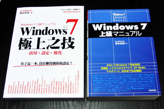 Windows 7極上乃技