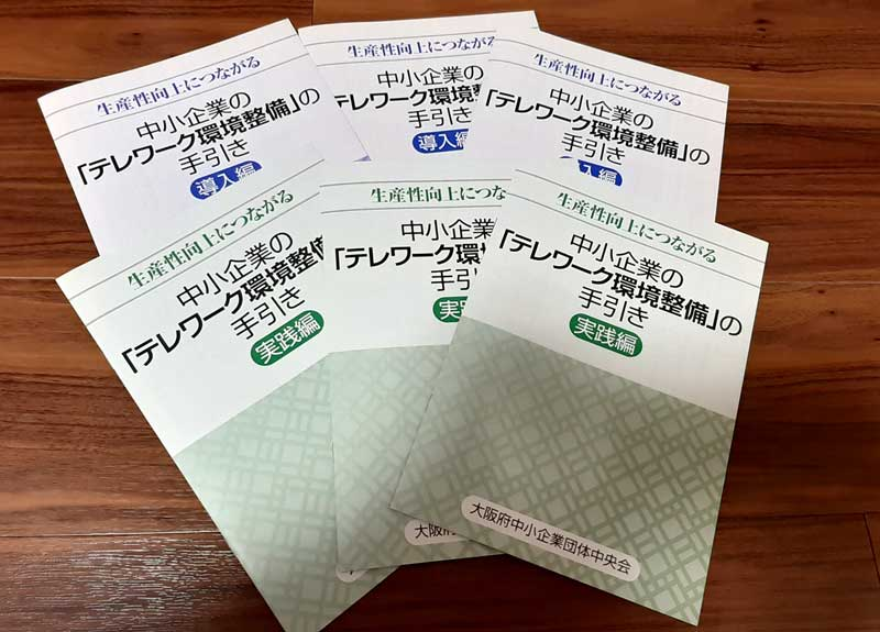 大阪府中小企業団体中央会様が中小企業の皆様に配布するテレワーク パート1導入編