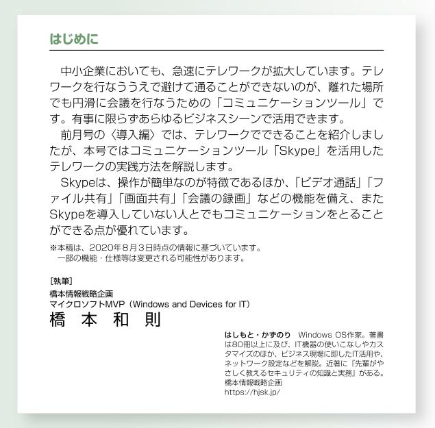 大阪府中小企業団体中央会様が中小企業の皆様に配布するテレワーク パート2 実戦編