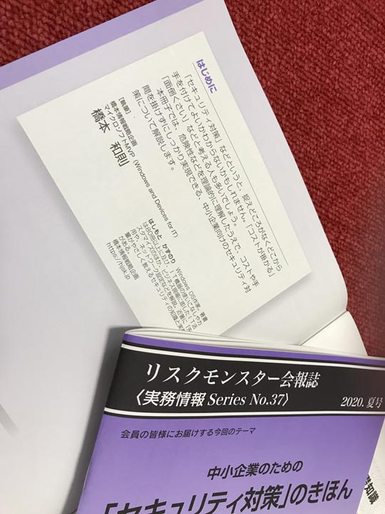リスクモンスター会報誌夏号