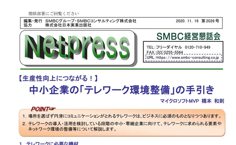 SMBCコンサルティングNetpress